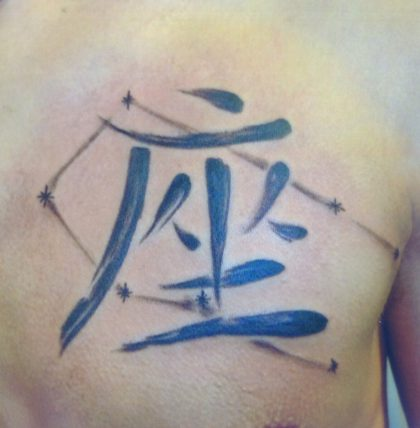 Farbreiz-Tattoo-Sign-Chinese-Japanese-Tattoo-1